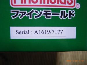 2008_02_18_toyoda_g1 003