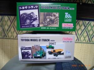 2008_02_18_toyoda_g1 009