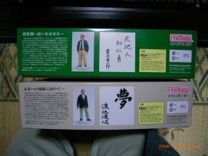 2008_02_18_toyoda_g1 010