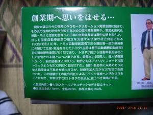 2008_02_18_toyoda_g1 011