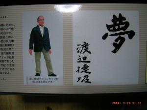 2008_02_18_toyoda_g1 013