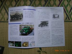 2008_02_18_toyoda_g1 020