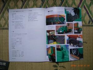 2008_02_18_toyoda_g1 021