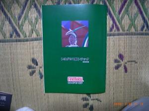 2008_02_18_toyoda_g1 022