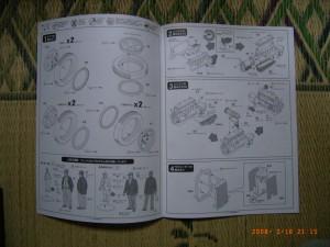 2008_02_18_toyoda_g1 024