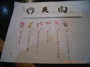 2008_0923_higashimurayama 038