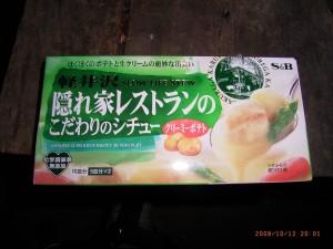 2008_10_12_narakoko 113