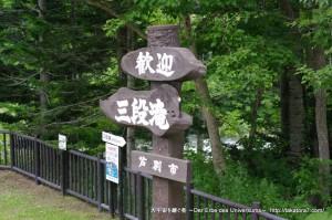 2010_08_15-23_hokkaido 132